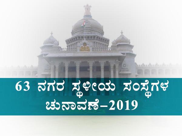 Infographics Urban Local Bodies Election Schedule Karnataka