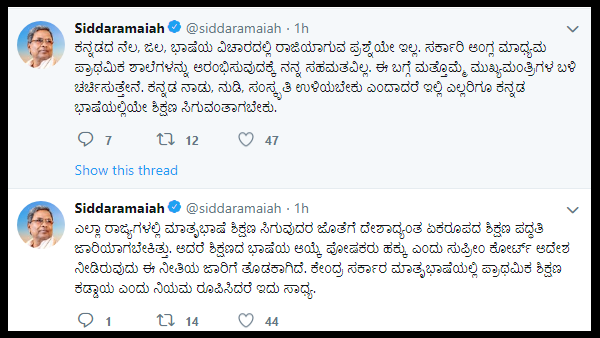Former cm Siddarmaiah slams on H.D. Kumarswamy Decision about English medium in government schools