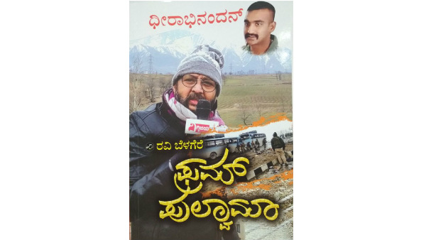Writer- journalist Ravi Belageres From Pulwama new book will be released on June 9th