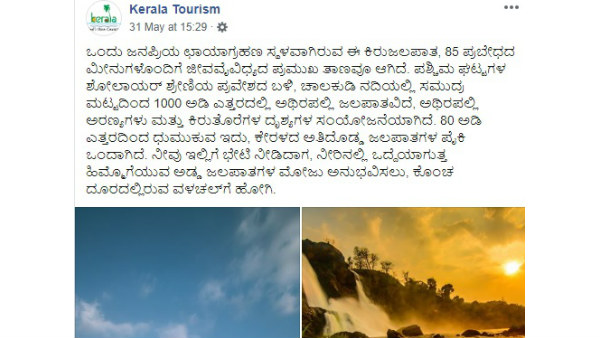 Kannada posts in Kerala government tourism departments official facebook page