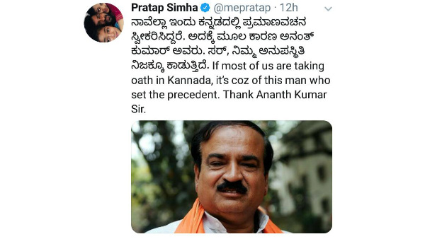 After Took oath as MP Pratap simha remembered BJP Leader Ananth kumar