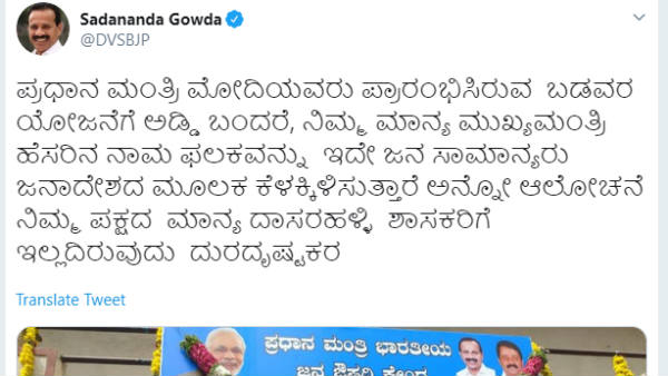Twitter war between Sadananda Gowda and JDS