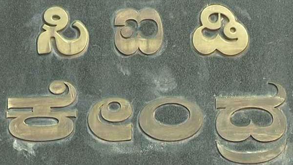 ರಾಯಚೂರು : ಇಂಜಿನಿಯರಿಂಗ್ ವಿದ್ಯಾರ್ಥಿ ಸಾವು, ಚಾರ್ಜ್ ಶೀಟ್ ಸಲ್ಲಿಕೆ