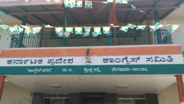 ಕರ್ನಾಟಕ ಕಾಂಗ್ರೆಸ್ನ 14 ಮಾಜಿ ಶಾಸಕರು ಉಚ್ಛಾಟನೆ