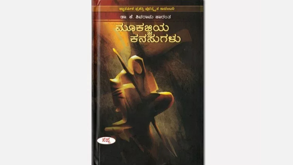 Mookajjiya Kanasugalu The Unforgettable Novel Of Shivaram Karanth