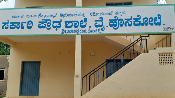 Srinivasapura government school in horrible condition
