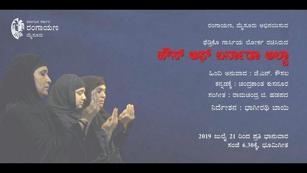 ಜುಲೈ 21ಕ್ಕೆ ಮೈಸೂರಿನಲ್ಲಿ 'ಹೌಸ್ ಆಫ್ ಬರ್ನಾಡಾ ಅಲ್ಬಾ' ನಾಟಕ