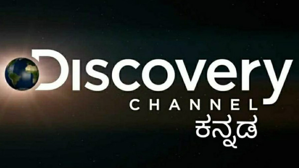 Discovery Channel Now available in Kannada, Watch Man vs Wild in with Kannada audio feed