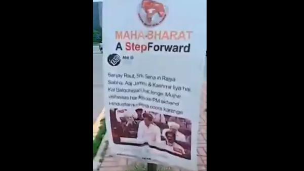 ವಿಡಿಯೋ: ಪಾಕಿಸ್ತಾನದಲ್ಲೂ 'ಅಖಂಡ ಭಾರತ'ದ ಪೋಸ್ಟರ್ಗಳು!
