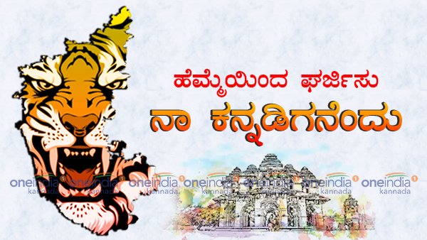 Fight For Kannada In Bengaluru Rakshith Ponnathpur Facebook Writeup