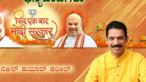 ಬಿಜೆಪಿ ರಾಜ್ಯಾಧ್ಯಕ್ಷ ನಳಿನ್ ಕುಮಾರ್ ಮುಂದಿರುವ ಸವಾಲುಗಳು