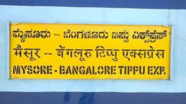 Campaign in Twitter to Rename Tippu Express Train