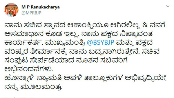 What did Renukacharya say about not getting a ministerial position