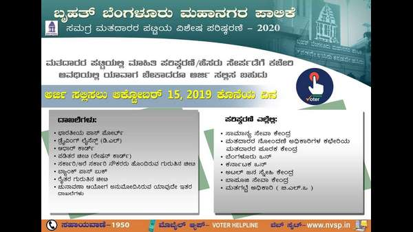 How To Enroll Name For Voter List In Bengaluru