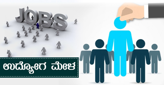 Job Fair In Mandya On September 7