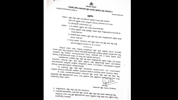 Mid-Term Holiday Will Start From October 1 to October 15 In Dakshina Kannada District Limit