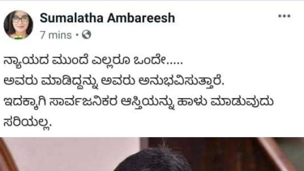 Unknown Create Fake FB In The Name Of MP Sumalatha