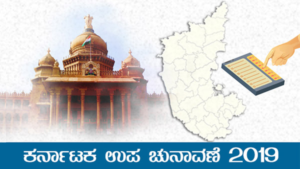 Infographics By Elections To Be Held In Karnataka On October 21
