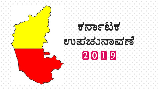 Infographics Karnataka By Elections Schedule Revised