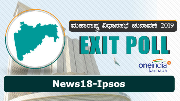 Maharashtra Election 2019 Exit Poll Results News18 Ipsos
