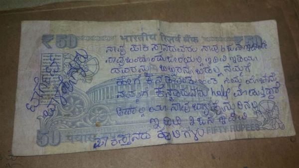 Message On 50 Rs Note Created Anxiety In Balehonnuru