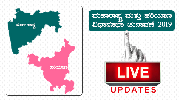 Haryana, Maharashtra Assembly Election Polling 2019 Live Updates in Kannada