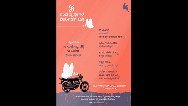 Five Books To Be Released By Chanda Pustaka On Oct 20