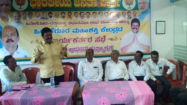 Hirekerur BJP Candidate BC Patil Appealed Activist To Be United