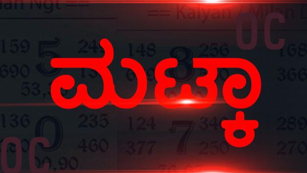 ಉತ್ತರ ಕನ್ನಡ: ಮಟ್ಕಾ ಹೈಟೆಕ್ ಆಟಕ್ಕೆ ಯುವಜನರೇ ದಾಳ