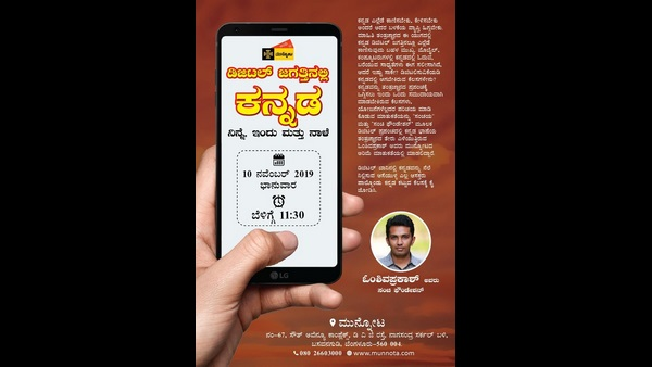 In The Digital World Kannada Yesterday Today And Tomorrow