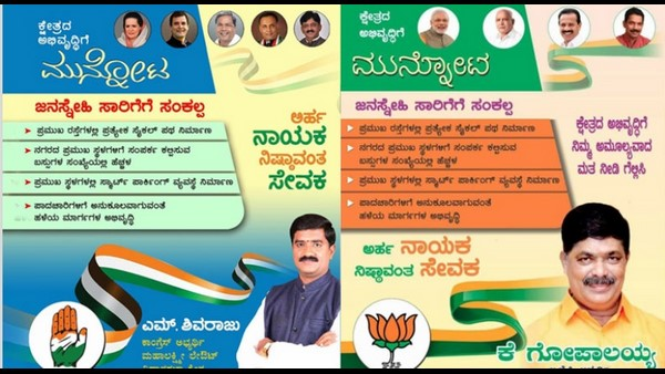 BJP Candidate Copied Congress Manifesto As It Is