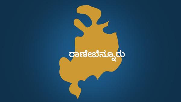 ಶಮನವಾಗದ ರಾಣೇಬೆನ್ನೂರು ಬಿಜೆಪಿ ಬಂಡಾಯ
