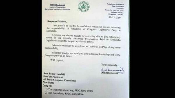 ಕಾಂಗ್ರೆಸ್ ಶಾಸಕಾಂಗ ಪಕ್ಷದ ನಾಯಕ ಸ್ಥಾನಕ್ಕೆ ಸಿದ್ದರಾಮಯ್ಯ ರಾಜೀನಾಮೆ