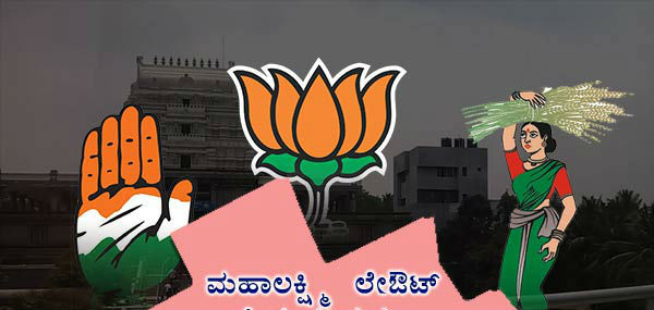 Mahalakshmi Layout Assembly Seat By Elections 2019