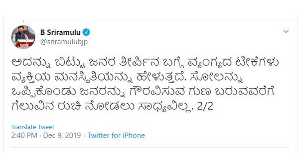 Dont Quip The Voters Verdict. Minister Sri ramulu Reaction On H.D.Kumaraswamy Tweet.