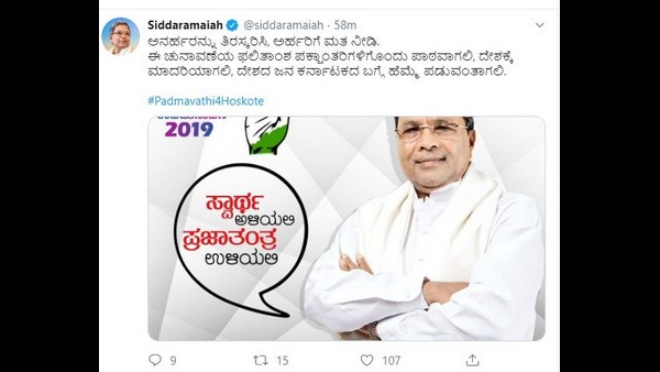 Karnataka By-Election Result Is Lesson For Disqualifed MLAs.