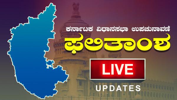 LIVE:ಕಾಂಗ್ರೆಸ್ ಶಾಸಕಾಂಗ ಪಕ್ಷದ ನಾಯಕನ ಸ್ಥಾನಕ್ಕೆ ಸಿದ್ದರಾಮಯ್ಯ ರಾಜೀನಾಮೆ