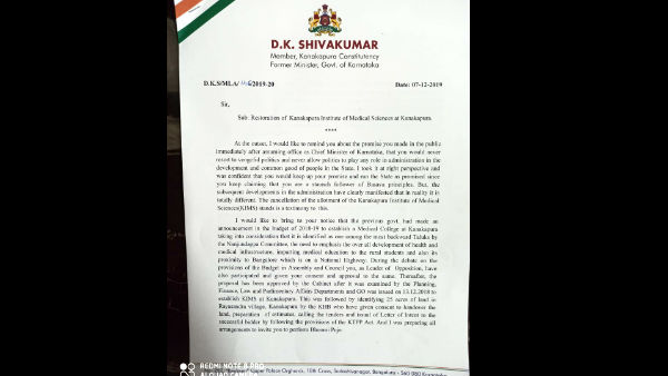 DK Shivakumar Writes Letter To Cm Demanding Medical College In Kanakapura