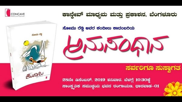 A Discussion On Kandilu Novel In Dharwad