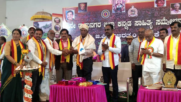 Lack Of Facility In Ramanagara District Literary Conference