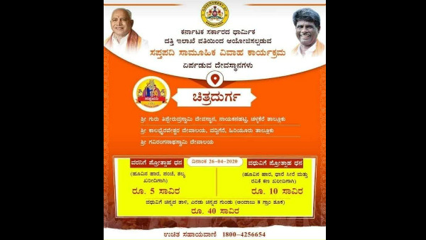 Mass Marriage By The State Government On April 26 In Chitradurga