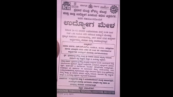 Register Your Name For Chitradurga Job Fair