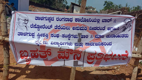 Talaguppa Villagers Protest Against Bar And Restaurant Opening