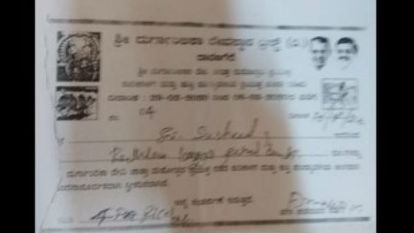 Fake Bill In The Name Of God In Davanagere
