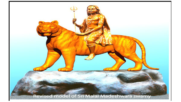 Statue Of Malemahadeshwara Will Be Built In Chamarajanagar