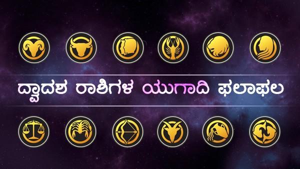 Ugadi Rashi Bhavishya 2020 In Kannada