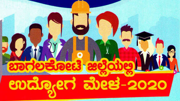 Job Fair In Bagalkot On February 27 And 28