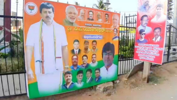 CP Yogeshwar Banners In Channapatna Before Cabinet Expansion