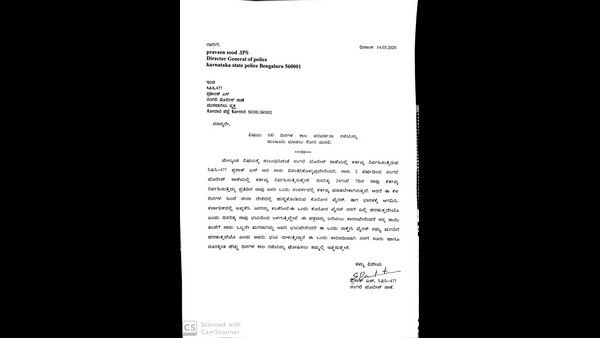 Nangali Police Letter Asking 100 Days Leave For Corona Fear Went Viral