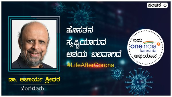 #LifeAfterCorona: Psychiatrist Dr Acharya Sridhar hope on new world